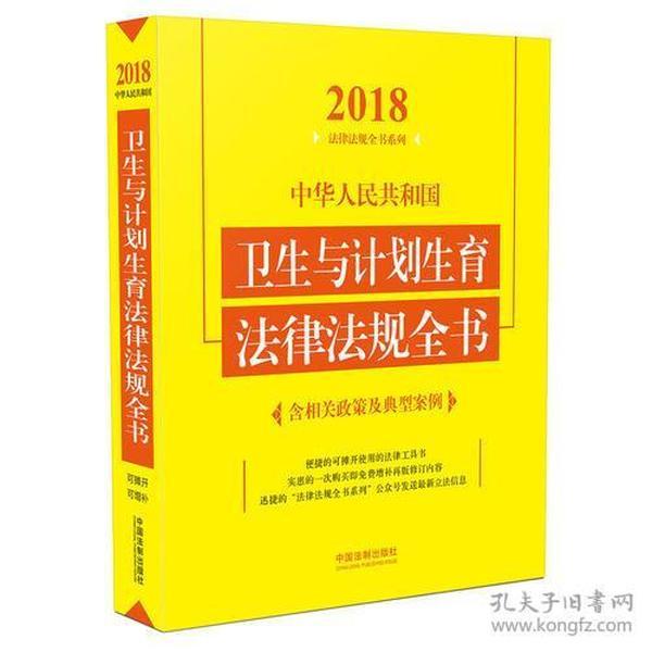 2018-中华人民共和国卫生与计划生育法律法规全书-含相关政策及典型案例