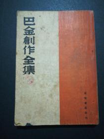 巴金创作全集(康德7年版)1940年