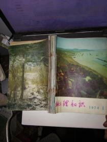 地理知识(1974年1.4.5.6期1975年1.2.3.4.6.7.8.9期16开平装合订本)自己合订,共12册合售