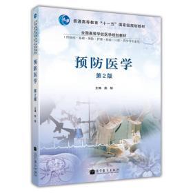 """普通高等教育""""十一五""""国家级规划教材:预防医学(第2版)"""