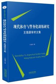 现代体育与警务化训练研究-王海源学术文集