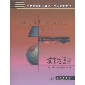 城市地理学 当代地理科学译丛:大学教材系列