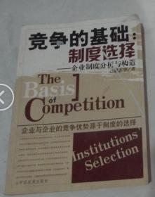 竞争的基础制度选择-企业制度分析与构造-作者签赠
