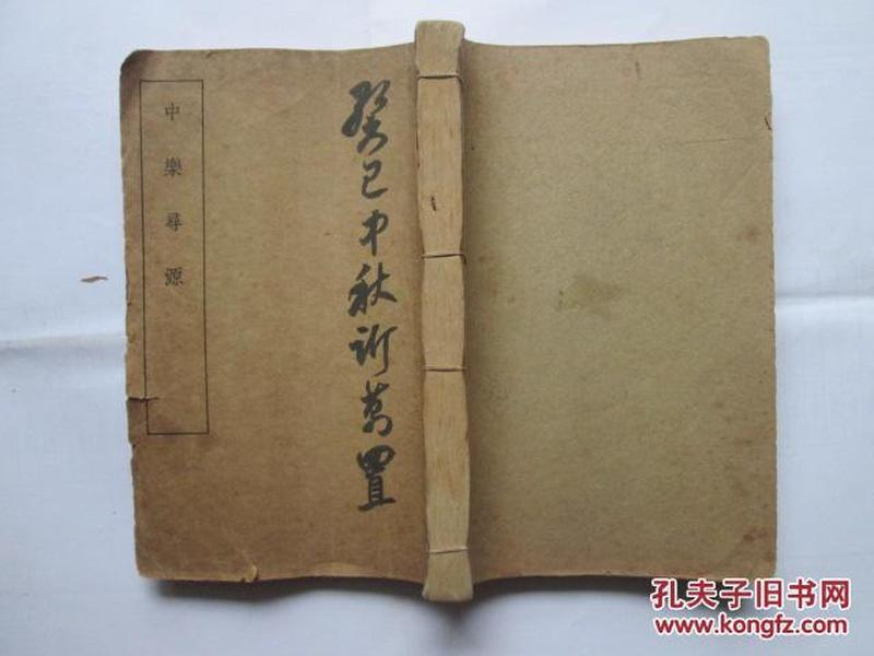 民国二十四年白纸线装  中乐寻源(1册上下全)(介绍中华古典音乐、乐器乐理、乐谱等)