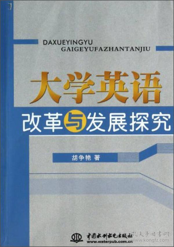 大学英语改革与发展探究