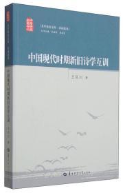 正版-中国现代时期新旧诗歌互训
