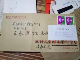 湘潭李寿冈先生毛笔信札