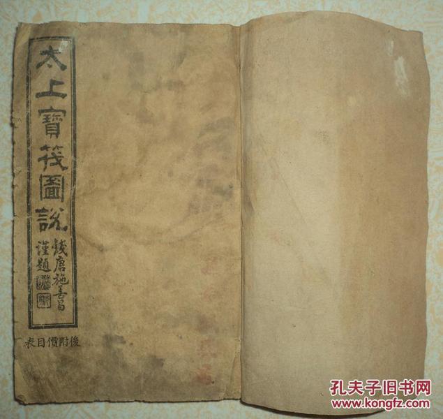 宗教古籍善本《太上宝筏图说  》 31副精美版画插图、品好一厚册、完整齐全。