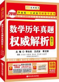 金榜图书2018李永乐·王式安考研数学历年真题权威解析 数学三