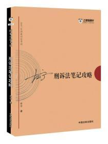 左宁刑诉法笔记攻略-2017年国家司法考试