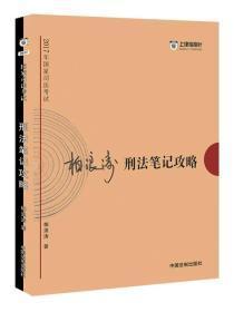 柏浪涛刑法笔记攻略-2017年国家司法考试