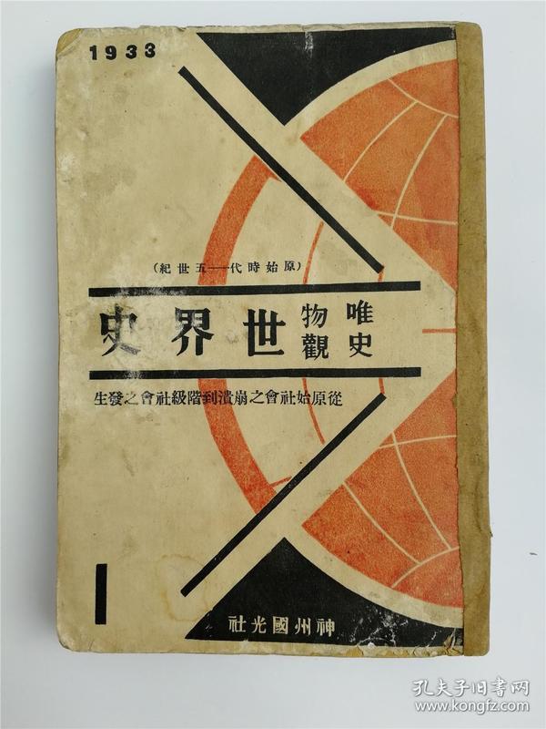唯物史观世界史   1933年初版    大量图片