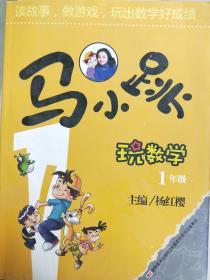 【特价】马小跳玩数学(一年级)9787538672602