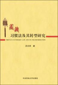 藏族习惯法及其转型研究