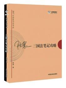 陆寰三国法笔记攻略-2017年国家司法考试