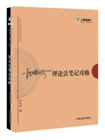 杜洪波理论法笔记攻略-2017年国家司法考试