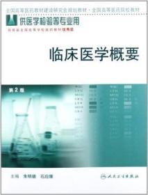 臨床醫學概要第2版