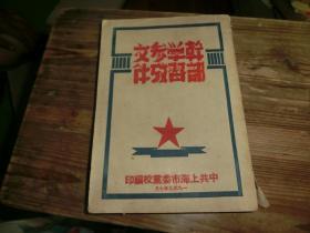 1949年印 干部学习参考文件 A3