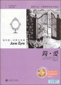 每天读一点英文名著 简.爱(赠光盘)