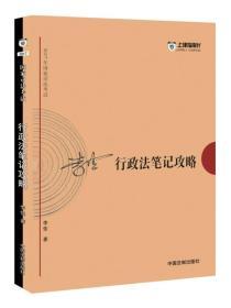 李佳行政法笔记攻略-2017年国家司法考试