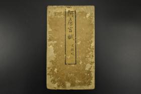 文征明 《阿房宫赋》经折装1册  木板阴刻 《阿房宫赋》是唐代文学家杜牧创作的一篇借古讽今的赋体散文。全文运用了多种修辞手法以及论述方式,骈句散行,错落有致。皇都书林 1777年