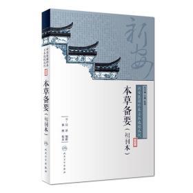 本草备要(出刊本)