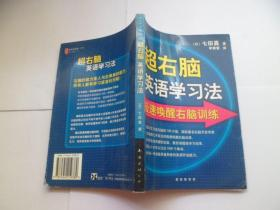 超右脑英语学习法