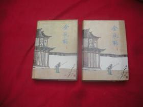 张竹坡批评第一奇书《金瓶梅》(全二册)