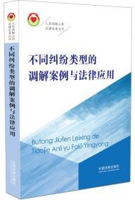 不同纠纷类型的调解案例与法律应用/人民调解工作法律实务丛书