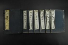 《仿宋本胡刻文选》 第三函 线装6册 卷38-卷56 民国上海扫叶山房发行