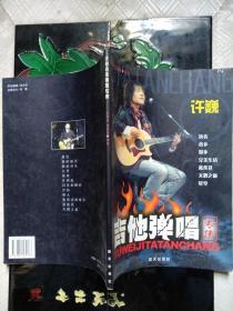 唐联斌·孙海波吉他系列丛书:许巍吉他弹唱专集