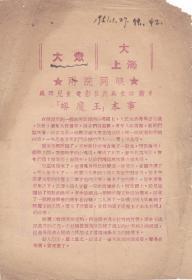 60年代前后年代《【蟒魔王--本事】节目单  有毛泽东宣传语