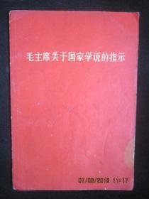 【红色收藏】1970年版:毛主席关于国家学说的指示