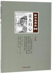 豪杰归心(点校版)/点石斋画报