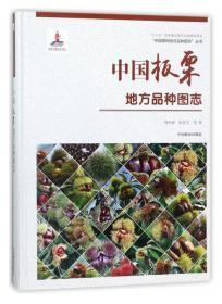 中国板栗地方品种图志/中国果树地方品种图志丛书