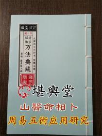 道家秘术万法典藏 灵星道人撰 道家符咒修炼法 民国抄本整理全卷