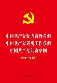 中國共產黨黨內監督條例中國共產黨巡視工作條例中國共產黨問責條例-(2017年版)