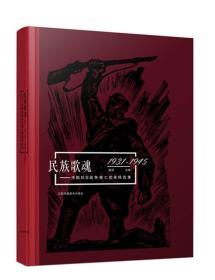 民族歌魂:中国抗日战争救亡歌曲精选集(1931-1945)