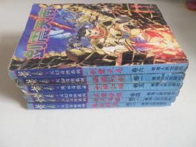 天幻奇侠系列-【全六册】黄易