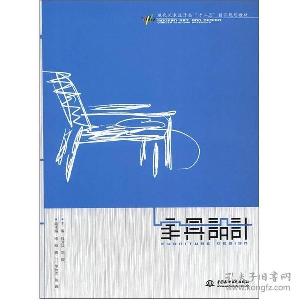 """现代艺术设计类""""十二五""""精品规划教材:家具设计"""
