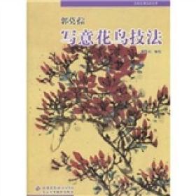 正版库存 名家绘画技法丛书  郭莫孮写意花鸟技法