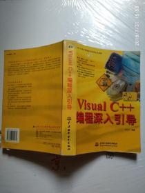 Visual C++编程深入引导