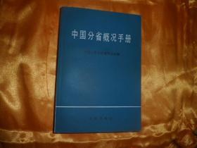 中国分省概况手册【私藏近全品】