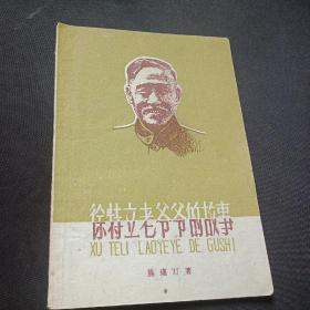 徐特立老爷爷的故事