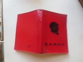 毛主席诗词 (缺林彪)前面很多毛主席图片