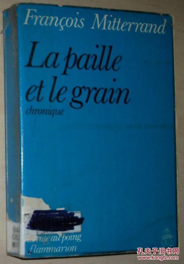 法文原版书 La paille et le grain. chronique. de Francois Mitterrand (Auteur)