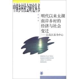 正版库存 明代以来太湖南岸乡村的经济与社会变迁---中国乡村社会研究丛书