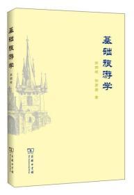 基础旅游学 第四版