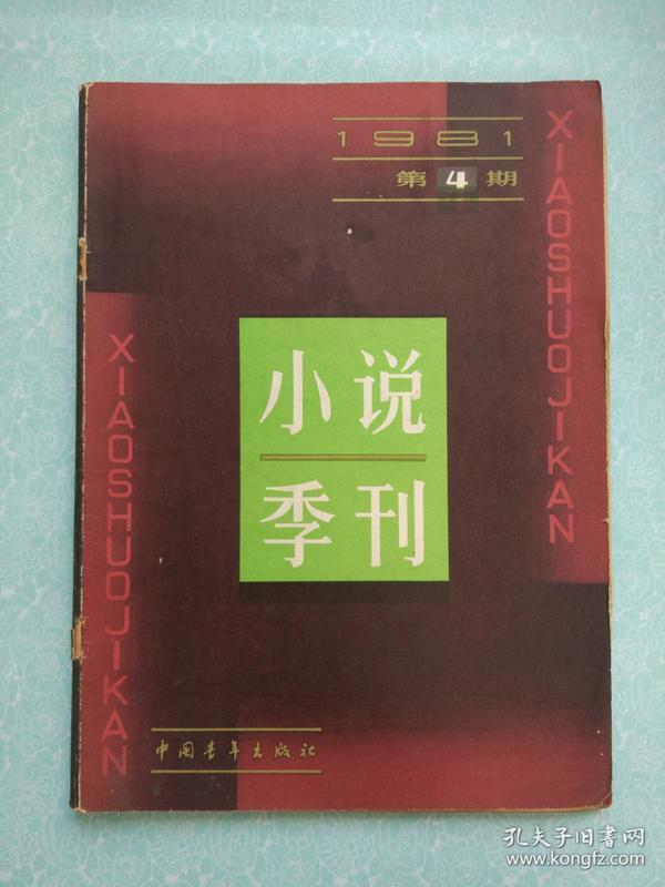 小说季刊 创刊号(原青年文学改刊号)