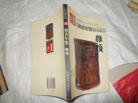 古董拍卖年鉴:全彩版.2002.杂项